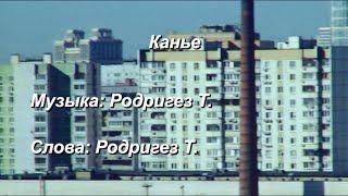 АЛЕКСАНДР ГУДКОВ ПРЕДСТАВЛЯЕТ: ТИМУР РОДРИГЕЗ - KANYE