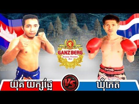 Yuk Yeakple vs Khumphetthai, Khmer Boxing Seatv 09 Dec 2017, Kun Khmer vs Muay Thai