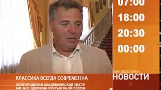 Смотрите на «Мире Белогорья» сегодня, 25 сентября