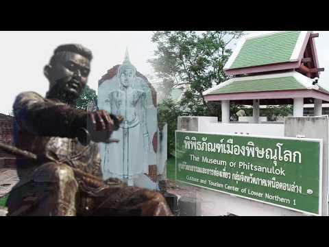 วีดิทัศน์ประชาสัมพันธ์จังหวัดพิษณุโลก (Thai Version)