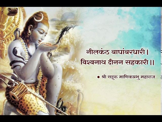Neelakanth Baghambardhari - नीलकंठ बाघाम्बरधारी - Shiv Bhajan by Shri Manik Prabhu Maharaj