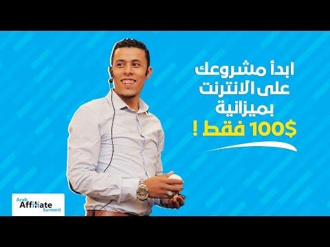 تحكيم ادسينس | حسام زاوي | القمة العربية للتسويق بالعمولة 2016