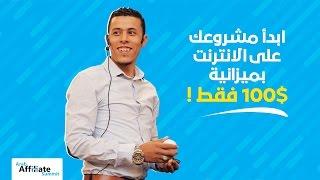 تحكيم ادسينس   حسام زاوي   القمة العربية للتسويق بالعمولة 2016