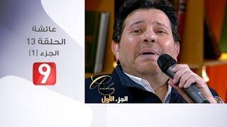 بالفيديو- هاني شاكر: حبي للموسيقى ظهر وأنا في