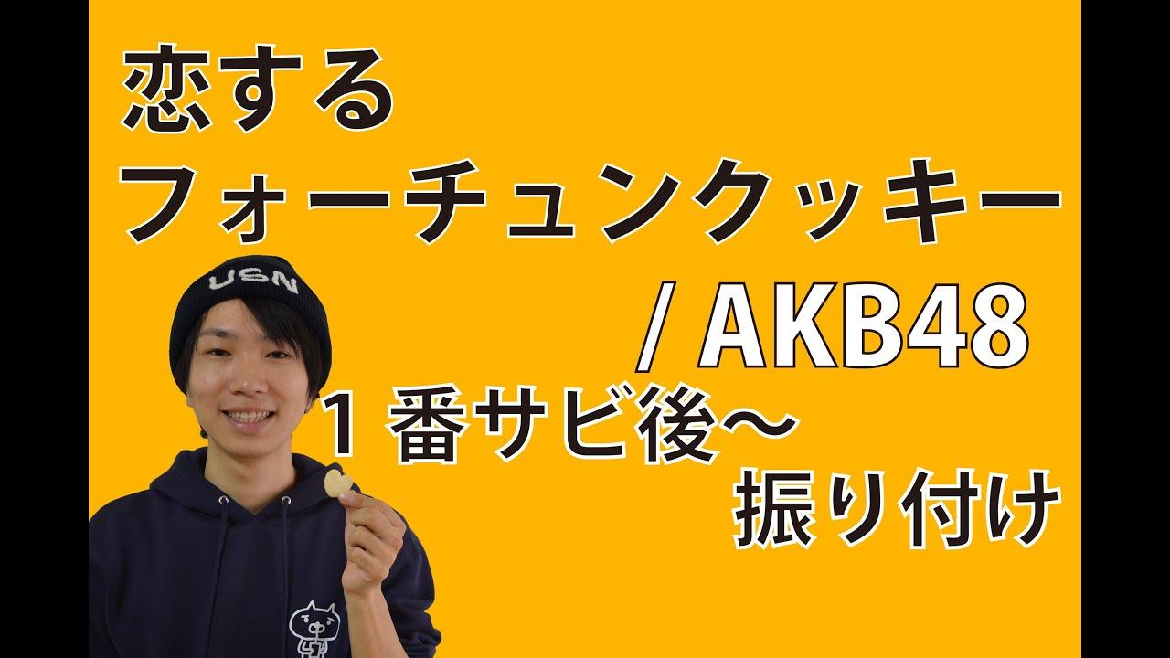 】AKB48/ 恋するフォーチュン ...