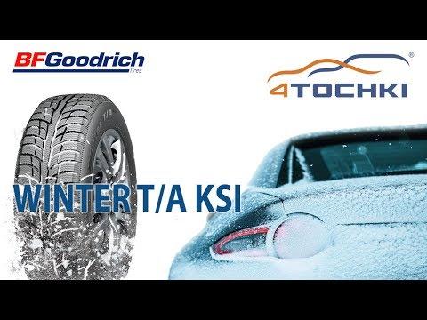 Зимние шины BFGoodrich Winter T/A KSI
