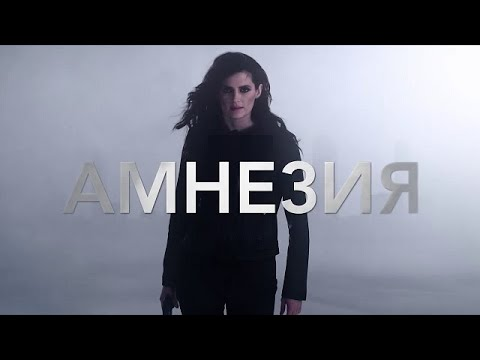 [АМНЕЗИЯ (Пробуждение / Absentia) 1,2,3,4,5,6,7,8,9,10 серия (2021)] - обзор на сериал