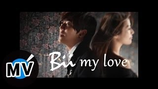 Repeat youtube video 畢書盡 Bii - Be My Love (官方版MV)