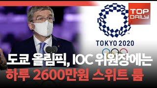 골판지 침대 도쿄 올림픽, IOC 위원장에는 하루 26…