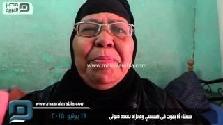 فيديو| سيدة مسنة: أنا بموت في السيسي وعاوزاه يسدد ديوني
