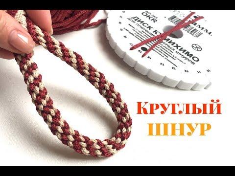 Плетение круглого шнура | Кумихимо | Сord weaving
