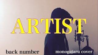 【フル歌詞付き】 ARTIST - back number (monogataru cover)