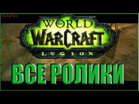 World of Warcraft: Legion - Все Ролики (Хронология)