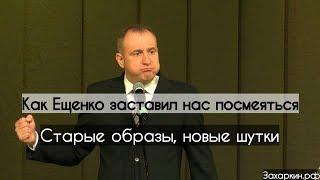 Смотреть Концерт Святослава Ещенко в Москве. Живой юмор. Смех и слёзы. онлайн