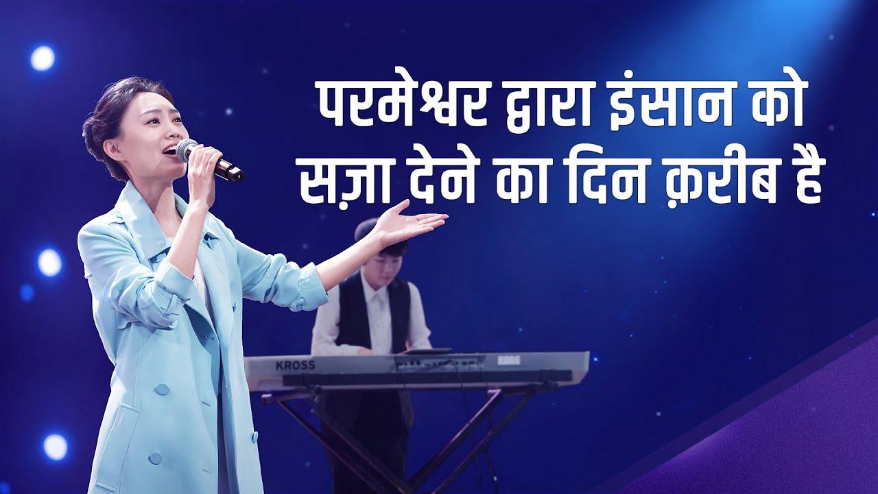 Chinese Christian Song | परमेश्वर द्वारा इंसान को सज़ा देने का दिन क़रीब है (Hindi Subtitles)