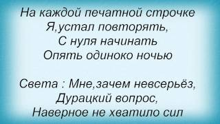 Слова песни Макс Барских  - Сердце бьётся feat. Светлана Лобода