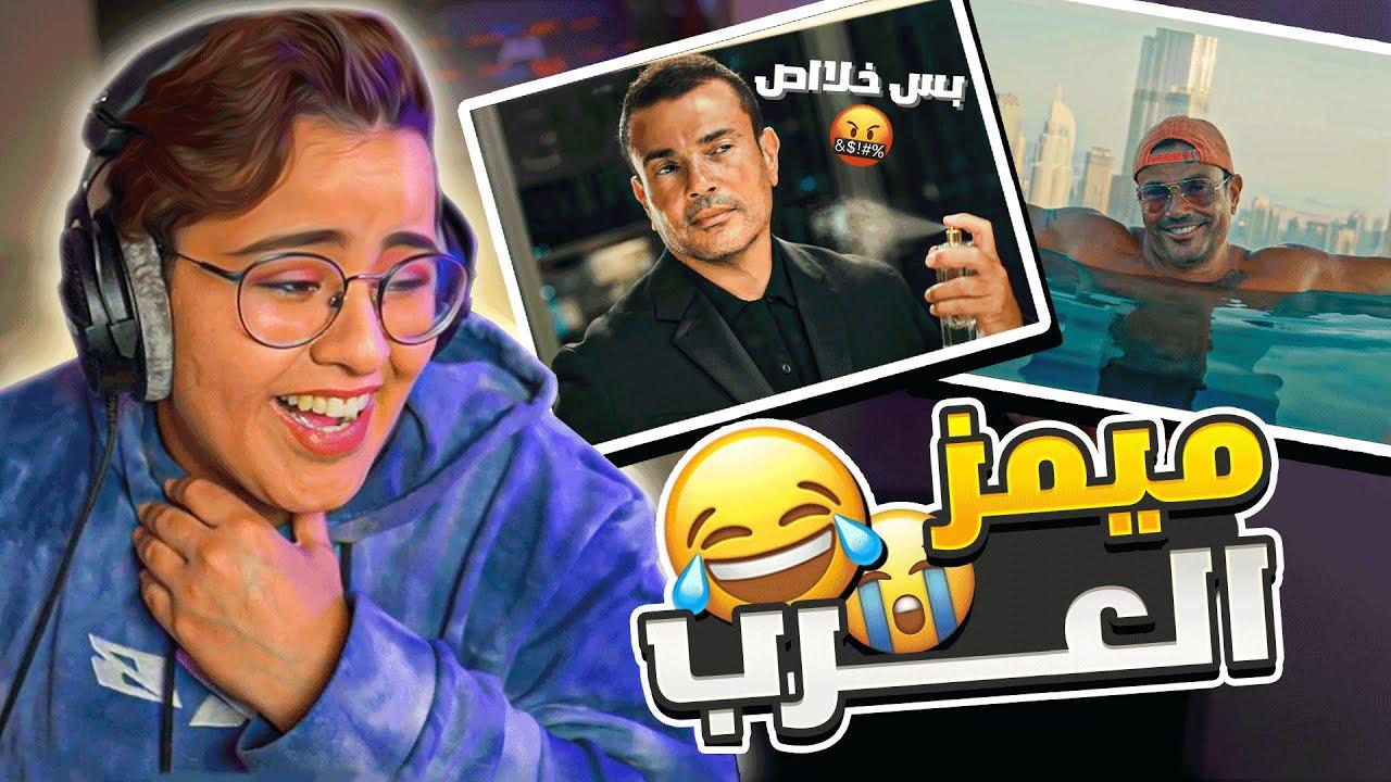 ميمز العرب#2 😂 ( عمرو دياب تعبنا 😭)