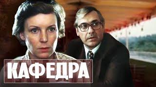 Кафедра. 2 серия (1982). Психологическая драма | Фильмы. Золотая коллекция