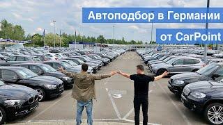Авто из Германии - имеет ли смысл привозить в Украину? Автоподбор в Германии от CarPoint. Серия №1
