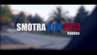 Smotra Run 2013 Кавказ(Убери камеру!!!!)