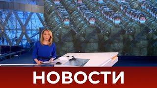 Выпуск новостей в 12:00 от 05.04.2021