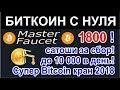 1800 сатоши за сбор. Супер жирный Bitcion криптовалютный кран 2018 года. Собираем без вложений