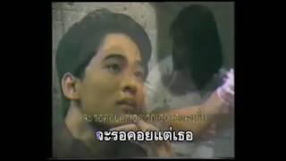 ความในใจ - ต้อม เรนโบว์ [Official MV] | พ.ศ.๒๕๒๙