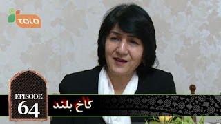 Kakhe Boland - Episode 64 - 25/04/2014 / کاخ بلند - قسمت شصت و چهارم