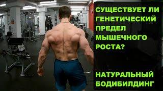 Генетический предел мышечного роста. Натуральный Бодибилдинг. GNBF. Artyom Yakhnitsa. Артём Яхница