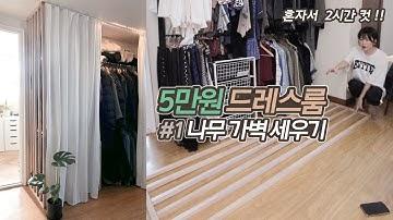 5만원 드레스룸 만들기! (1/3) 나무 가벽 DIY | 나룸대로인테리어 ep.5