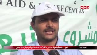 تغطيات | #تعز ..السلطة المحلية تستقبل قافلة مساعدات غذائية من مركز الملك سلمان | يمن شباب