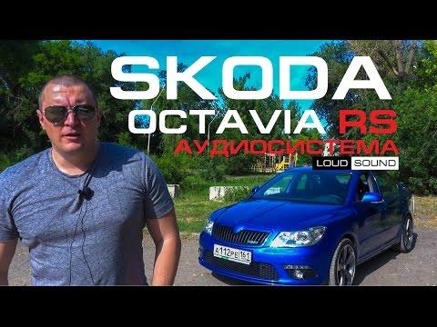 Skoda Octavia RS обзор аудиосистемы от LOUD SOUND