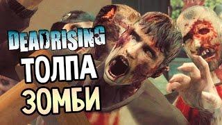 Dead Rising 1 Прохождение На Русском #1 — ТОЛПА ЗОМБИ! ЗАПРЕТНАЯ ЗОНА!