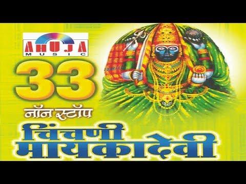 33 Nonstop ChinchniMayakka Devi Song | चिंचणी मायका देवी भक्ती गीते