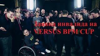 Заявка инвалида на VERSUS BPM CUP