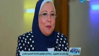قصر الكلام - تعرف على نادية مبروك رئيس الإذاعة المصرية