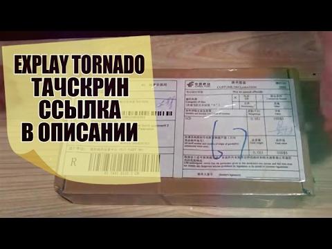 Explay tornado. Характеристики; отзывы 2; обсуждения 3; публикации 2; прошивки 2; цены 0. Explay tornado. Ос: android 4. 4. Экран: 4,5