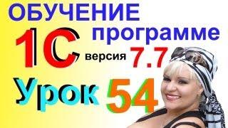 1С 7.7 Отчет по уплате налогов в Шахматке Урок 54