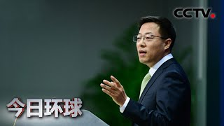 [今日环球] 中国外交部:在世卫大会炒作涉台提案问题不得人心   CCTV中文国际