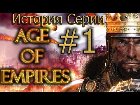 История серии Age Of Empires. Эпизод 1