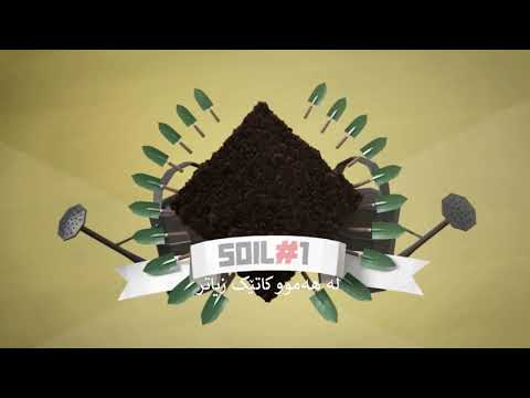 Let's talk about soil - Kurdish Subtitle  باسی خاک بکەین