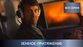 ПРЕМЬЕРА 2021! ВСЕ СЕРИИ УВЛЕКАТЕЛЬНОГО ДЕТЕКТИВА УСТИНОВОЙ! Земное притяжение. Русские Сериалы