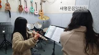 새명문음악학원 플루트연주_징글벨