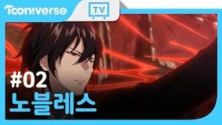노블레스 OVA 파멸의 시작 2화 NOBLESSE OVA Ep.2