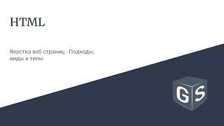 Введение в HTML - Урок 11 - Верстка веб страниц - Подходы,  виды и типы
