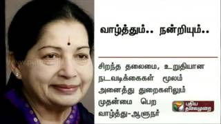 Tamilnadu governor Rosaiah and senior BJP leader Advani convey their wishes to Jayalalithaa