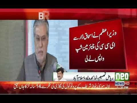 PM removing Ishaq Dar as Chairman ECC !!!