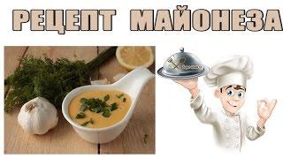 Рецепт майонеза. Как приготовить майонез