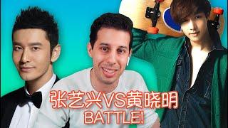 【张艺兴vs黄晓明】口语测评!中国明星的英文竟然说的这么好?我也算是测评博主了吧