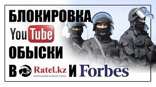 Блокировка Youtube в Казахстане и обыски в Forbes.kz и Ratel.kz